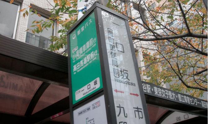 「一口坂」バス停