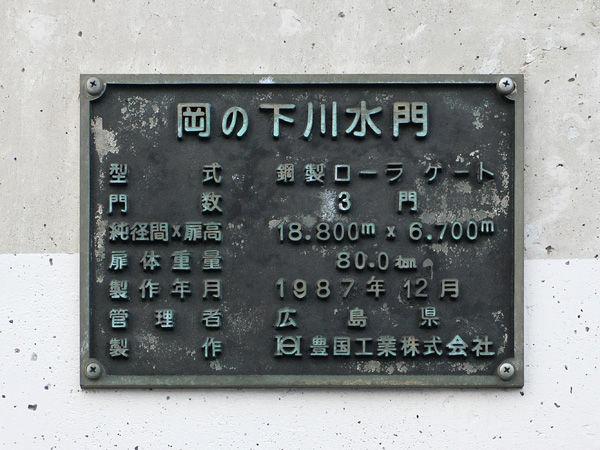 Okanoshitagawa_FG4
