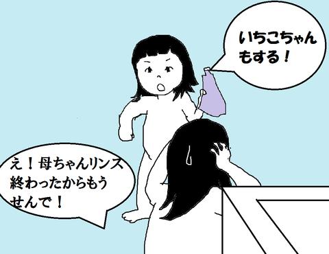 お風呂の糸