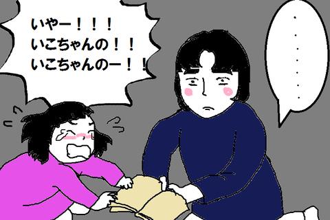 いこと桜・本の取り合い