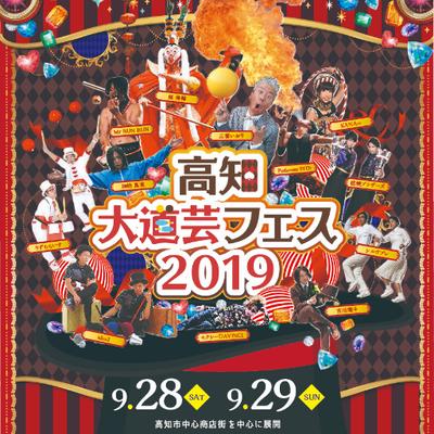 高知大道芸フェス2019