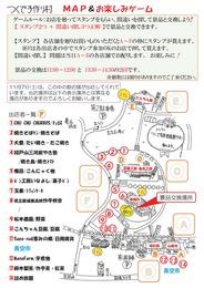 感謝祭MAP2-1