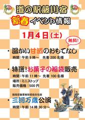 新春イベント情報 1月4日