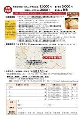 H27農業体験募集チラシ0217-002