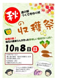 29年 収穫祭