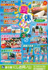 okanoyama0809