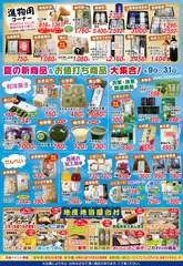 okanoyama08092