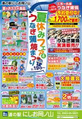 okanoyama0719