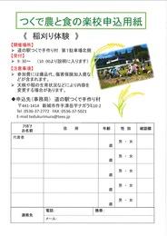 29農業体験申込