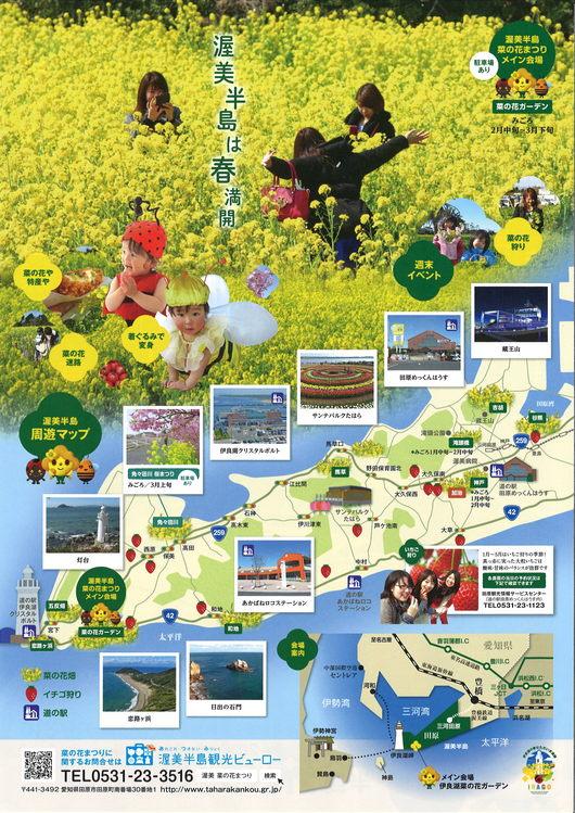 渥美 半島 観光 ビューロー