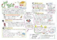 みちくさ通信(初刊)