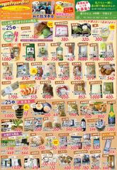 開駅5周年イベントチラシ裏okanoyama10252