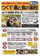 H27農業体験募集チラシ0217-001