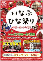 2014雛祭り