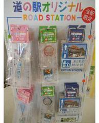 幸田道の駅オリジナル
