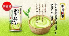 西尾の抹茶ラテmachalatte1