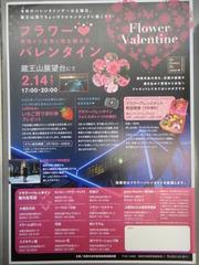 フラワーバレンタイン イベント