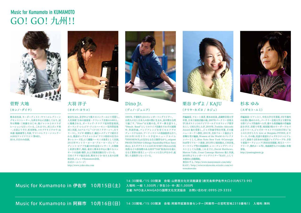 GO!GO!九州‼道の駅阿蘇で無料コンサート! : 道の駅阿蘇ブログ