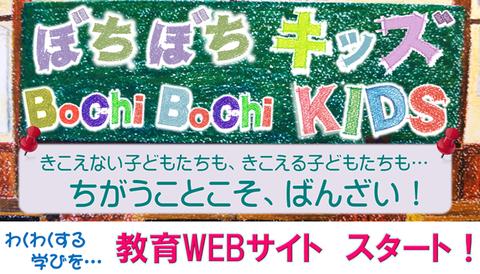 教育Webサイト