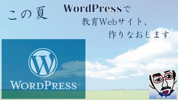 wpで新サイト