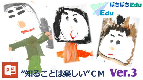知ることCM ブログ