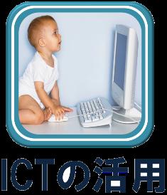 icon ict Blog