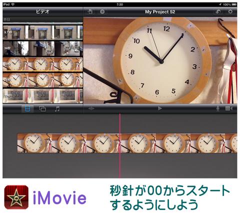 iMovie時計
