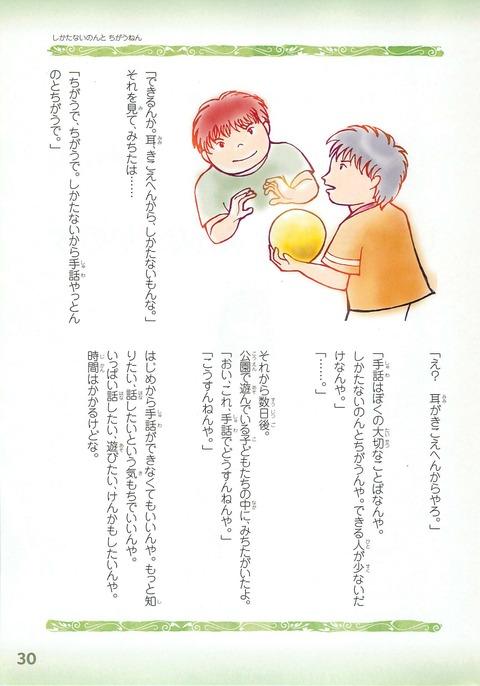 はーと&はーと_ページ_5