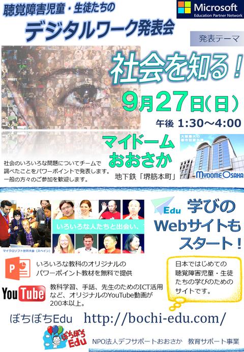 20150927  デジタル発表会 04