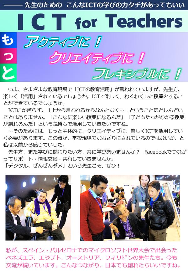ぼちぼちEdu for teachers 2016