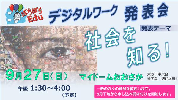 20150927  デジタル発表会 03