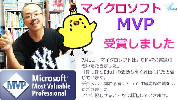 マイクロソフトMVP