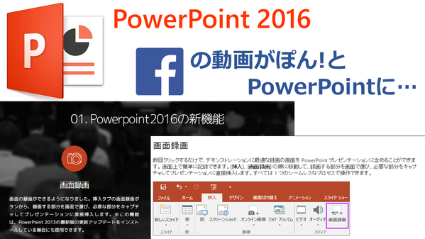 PowerPoint2016 画面録画
