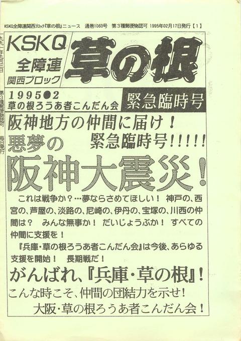 阪神大震災特別号_ページ_1