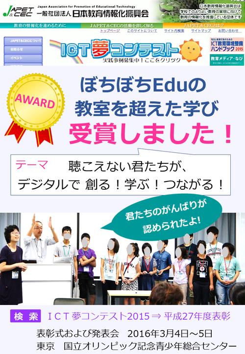 2015 ICT夢コンテスト受賞 ブログ