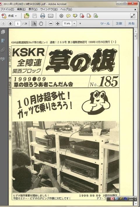1999ビデオ編集