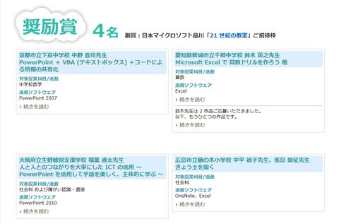 MS受賞02