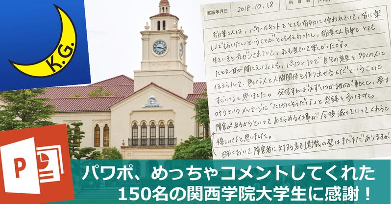 センセイポータル用 関学
