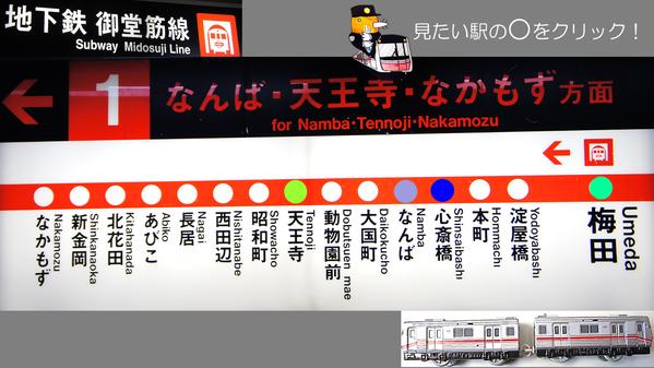 2015  地下鉄御堂筋線 限定公開