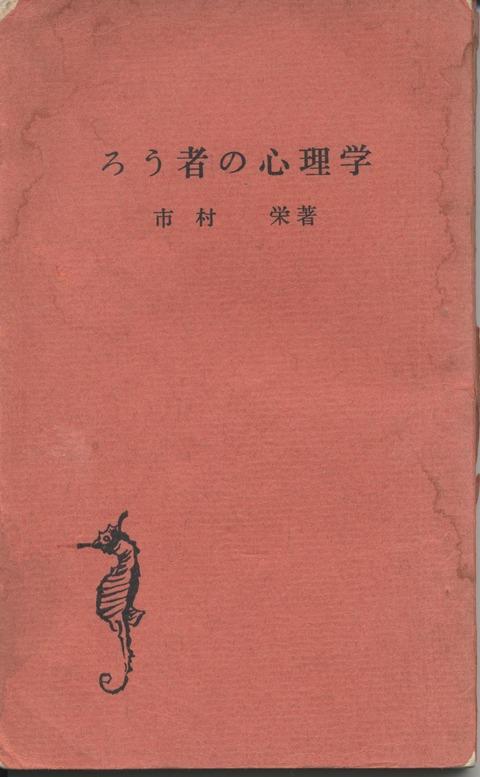 ろう者の心理学01