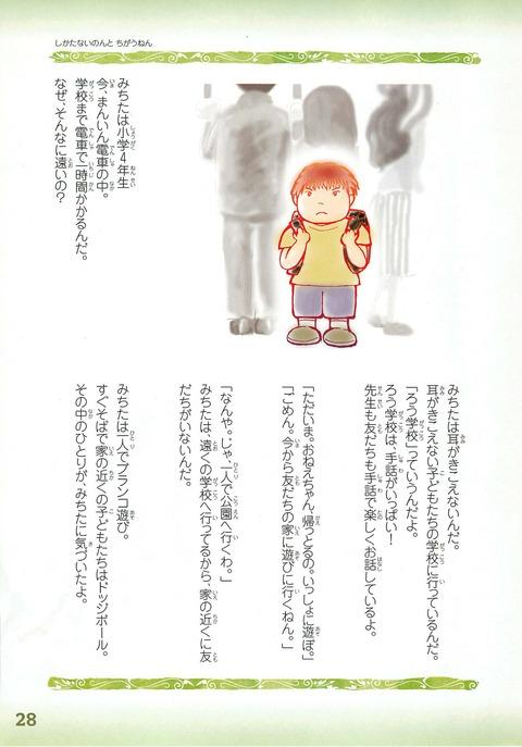 はーと&はーと_ページ_3