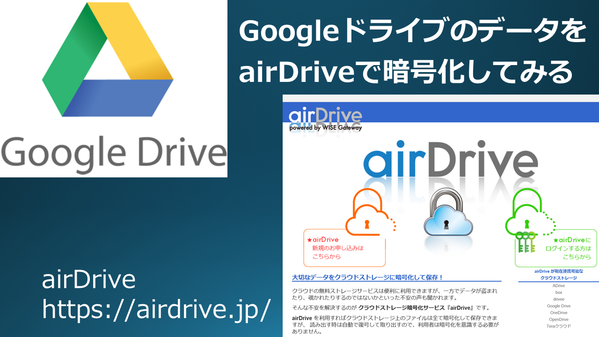 airDriveで暗号化