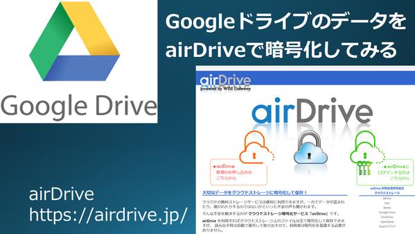 airDriveで暗号化