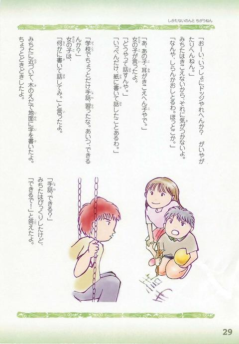 はーと&はーと_ページ_4