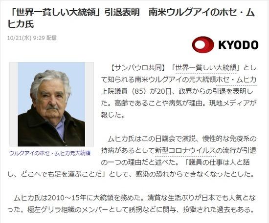 ホセムヒカ氏引退記事