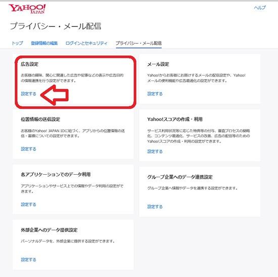 yahooセキュリティ広告設定