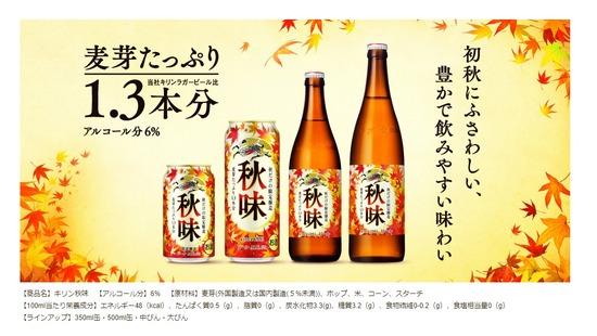 s2021-09-22秋味01