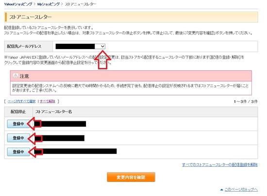 yahooメール設定ストアニュースレター1