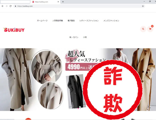 20210219詐欺認定sukibuy00