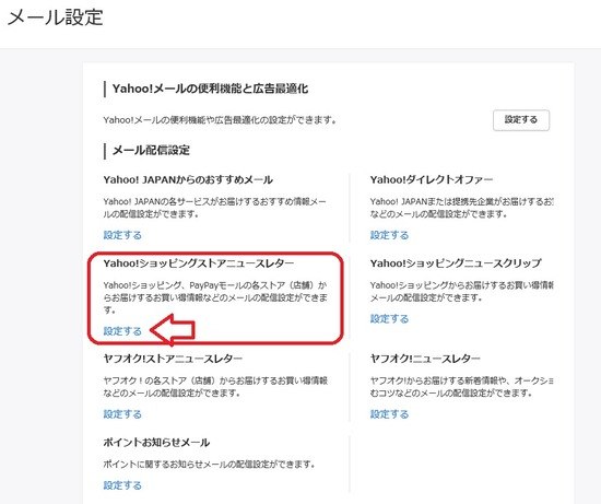 yahooメール設定ショッピングストア1